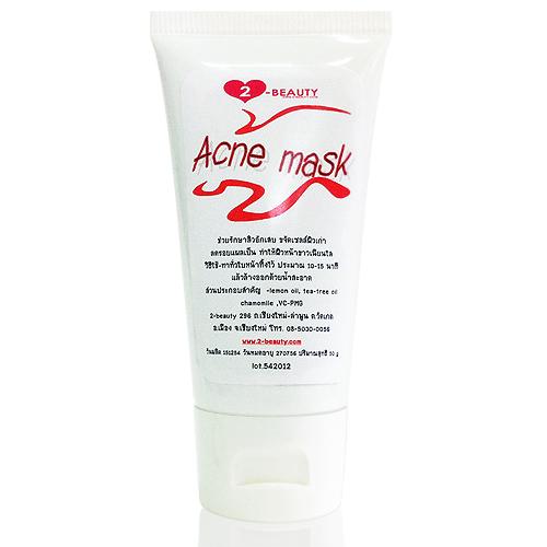 มาส์กสิว ❤2-beauty❤ ACNE MASK 50g ลดสิว ทำให้ผิวหน้าขาวใส ลดรอยแผลเป็น ใช้ดีกับสิวทุกชนิด ดีมาก สิวหาย+ขาวใสกันทุกคน