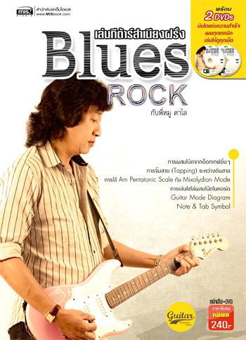 เล่นกีต้าร์สำเนียงฝรั่ง Blues Rock