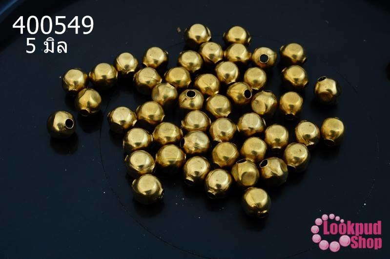 ลูกปัดโลหะ ทองเหลือง กลมเหลี่ยม 5มิล (1ขีด/100กรัม)