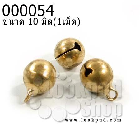 ลูกปัดกระดิ่งพม่าสีทองเหลือง 10 มิล 1 เม็ด
