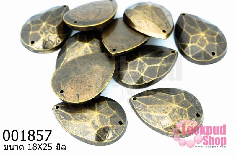 เพชรสอยสีทองเหลือง หยดน้ำ2รู 18X25มิล (1ขีด/83ชิ้น)