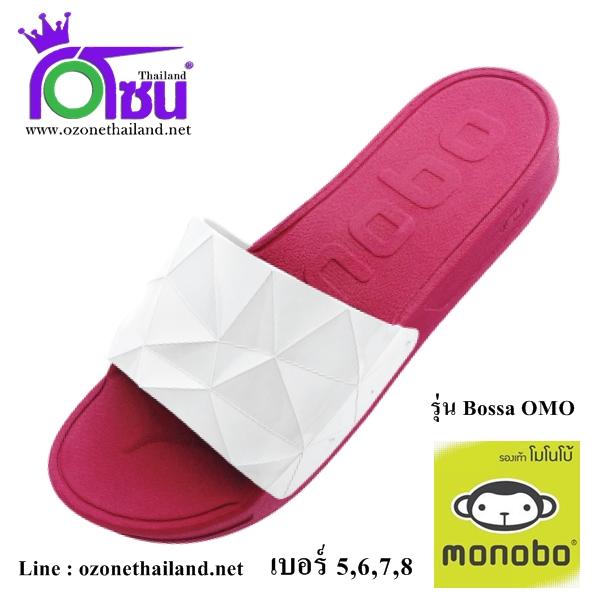 Monobo Bossa OMO (โมโนโบ้ บอสซ่า โอโม้)