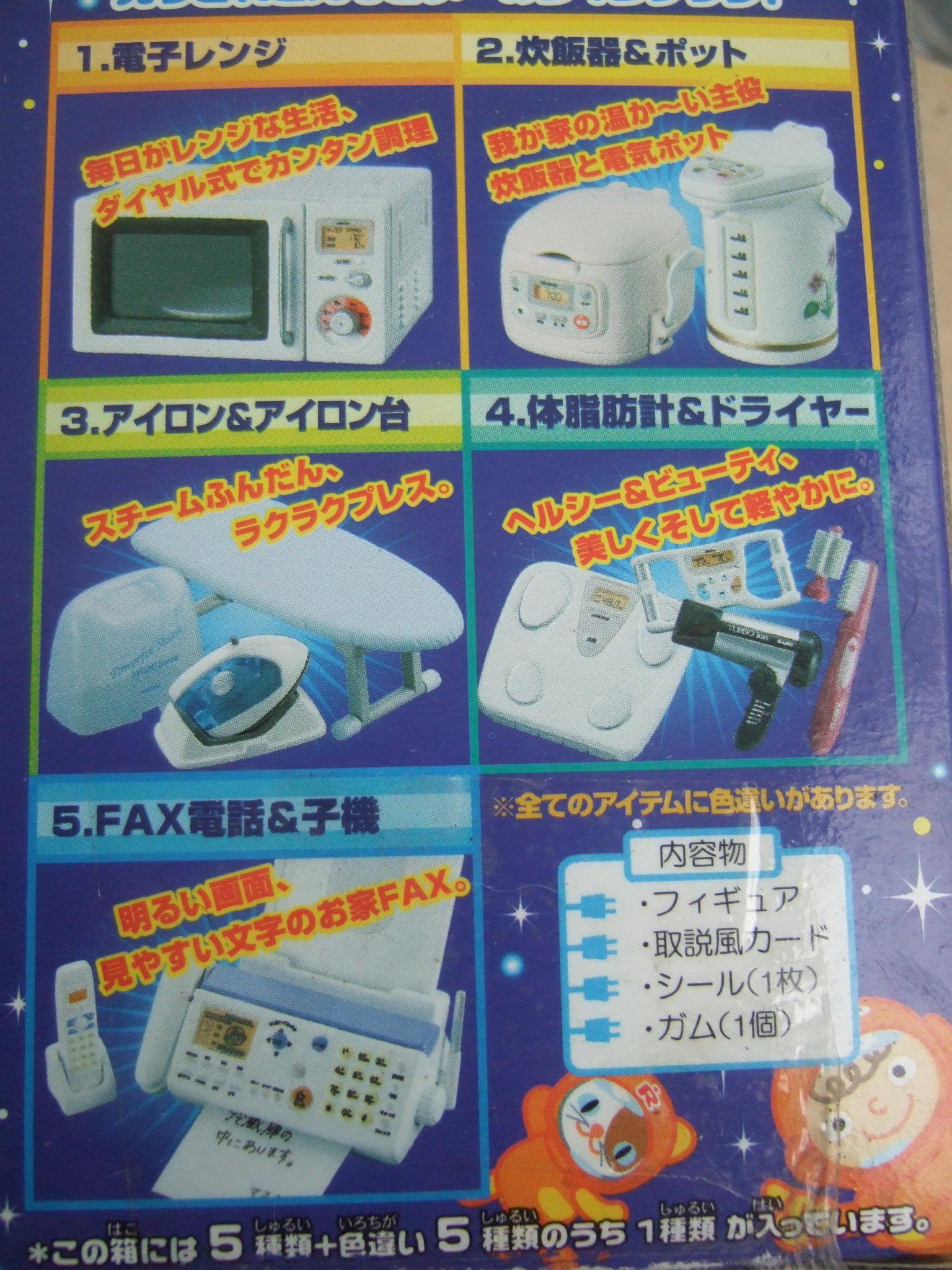 re-ment ชุดเครื่องใช้ไฟฟฟ้าในบ้าน