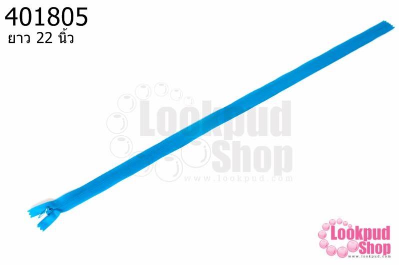 ซิปล็อค TW สีฟ้า 22นิ้ว(1เส้น)