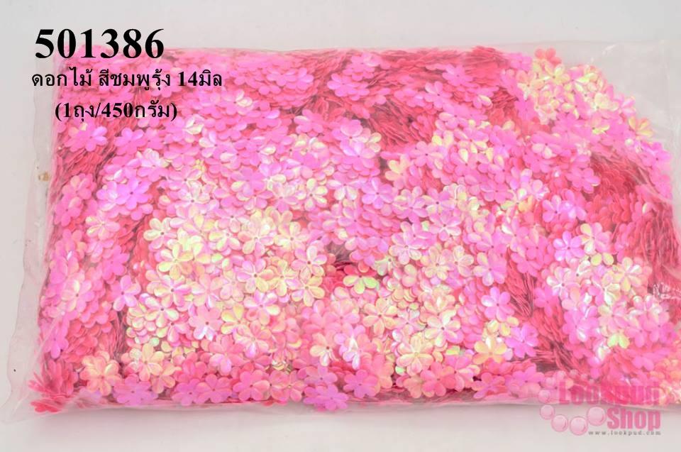 เลื่อมปัก ดอกไม้ สีชมพูรุ้ง 14มิล(1ถุง/450กรัม)