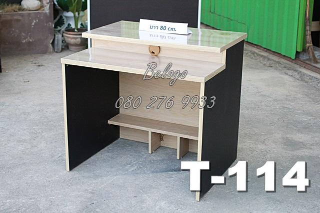 """โต๊ะคอมต่างระดับ """"เมลามีน"""""""