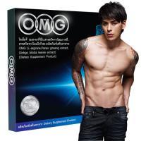 อาหารเสริม OMG สำหรับผู้ชาย เพิ่มสมรรถภาพทางเพศ ยาเพิ่มขนาด อึดทน ที่สุดของความภูมิใจ