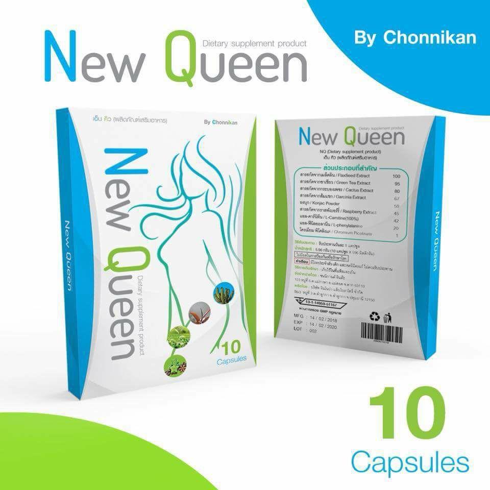 New Queen นิวควีน ยาลดประชดผัว (โฉมใหม่) ราคาปลีก 120 บาท / ราคาส่ง 96 บาท