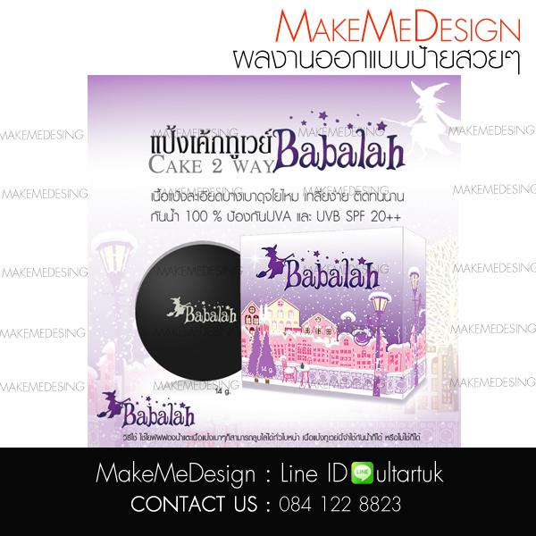 ผลงานออกแบบป้ายสินค้า ป้ายBabalah รับออกแบบป้ายสินค้า สนใจ ออกแบบป้าย ติดต่อเรา สนใจติดต่อ085-022-4266