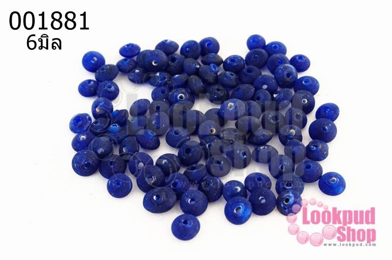ลูกปัดแก้ว ทรงจานบิน สีน้ำเงินเข้ม 6มิล (1ขีด/100กรัม)