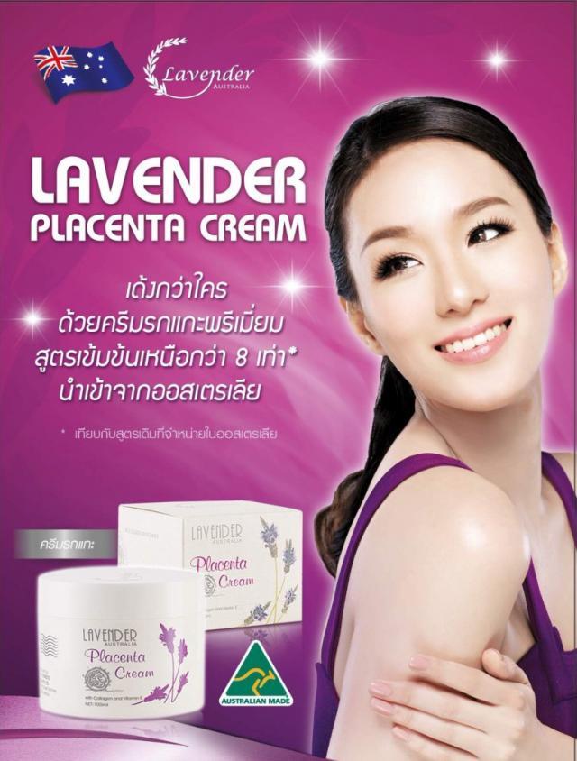 ครีมรกแกะ Lavender Australia Placenta cream with Collagen and Vitamin E 100ml.