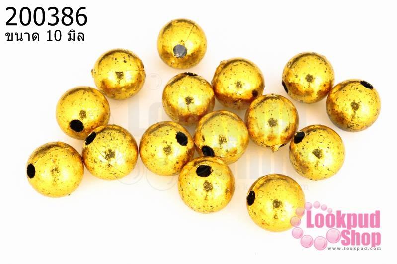 ลูกปัดพลาสติกเคลือบสีทอง กลม 10มิล (1ขีด/100กรัม)