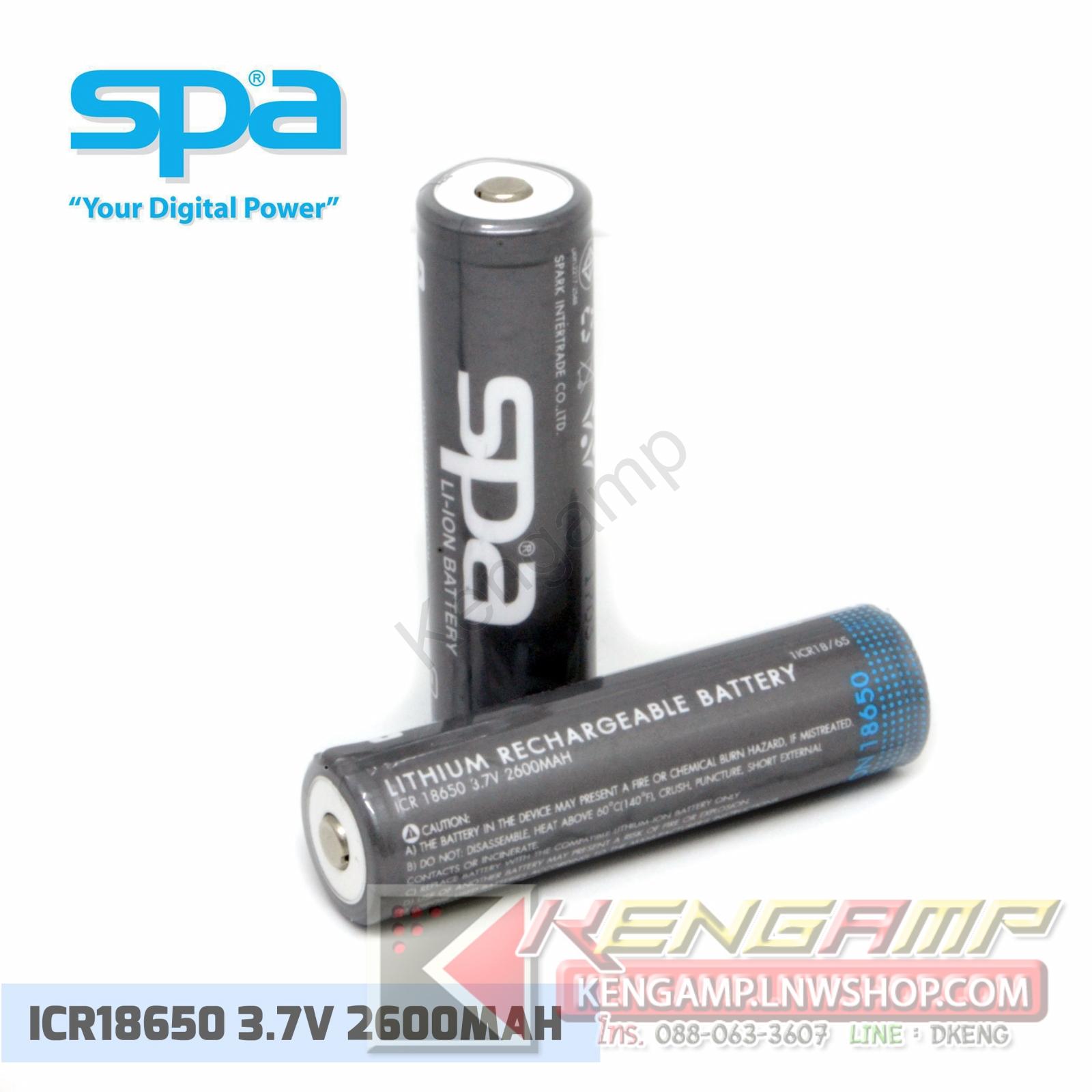 SPA ICR18650 3.7V 2600mAH