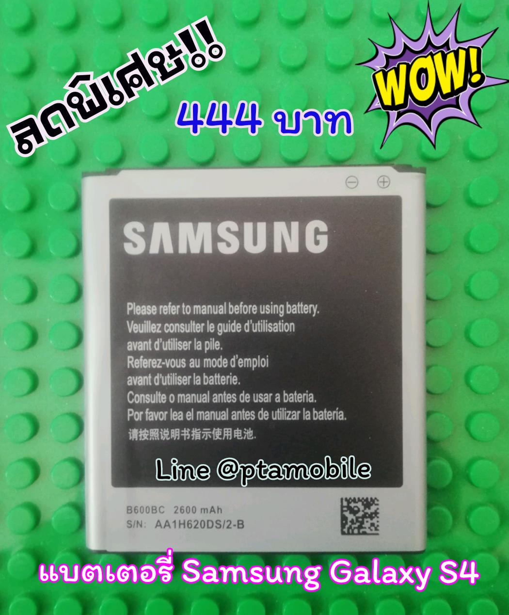 แบตเตอรี่ ซัมซุง Galaxy S4 (Samsung) I9500