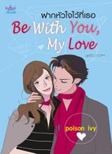 ฝากหัวใจไว้ที่เธอ Be With You, My Love ของ poison ivy