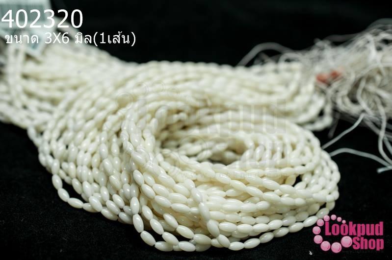 หินปะการัง สีขาว ทรงไข่ 3X6มิล (จีน) (1เส้น)