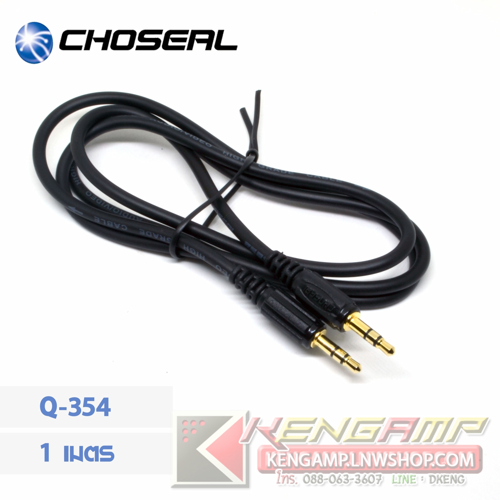 สาย AUX Choseal Q-354 ยาว 1เมตร (TRS3.5 to TRS3.5)