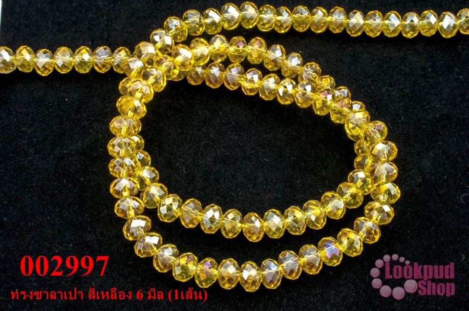 คริสตัลจีน ทรงซาลาเปา สีเหลือง 6 มิล (1เส้น)