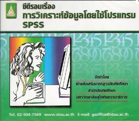 สอนการวิเคราะห์ข้อมูลโดยใช้โปรแกรม SPSS