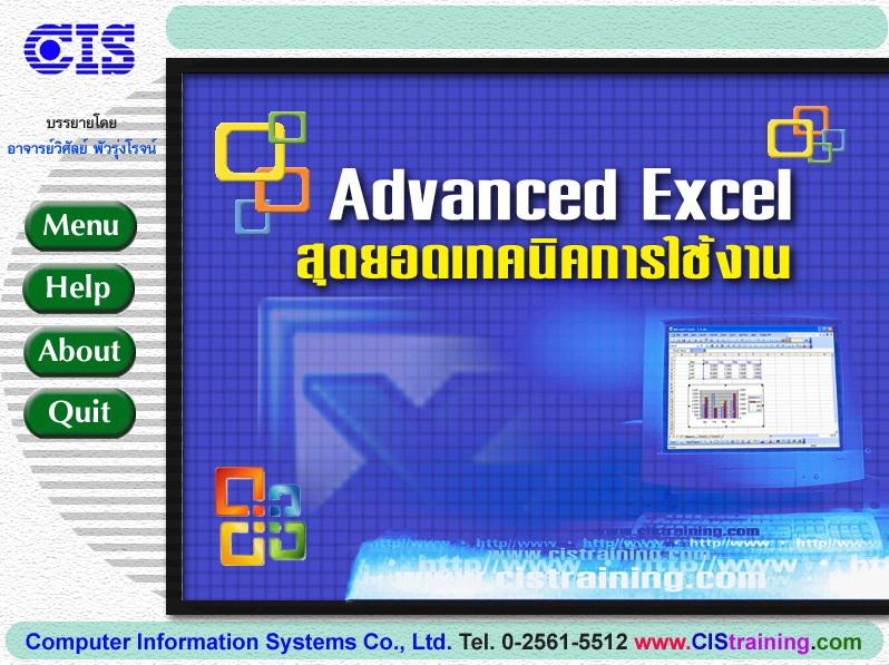 สุดยอดเทคนิคการใช้งาน Advanced Excel 4 ชุด