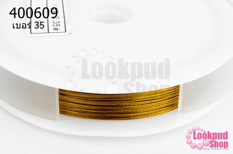 ลวดสลิงสำหรับร้อยคริสตัล สีทองเหลือง เบอร์ 35(1ม้วน)