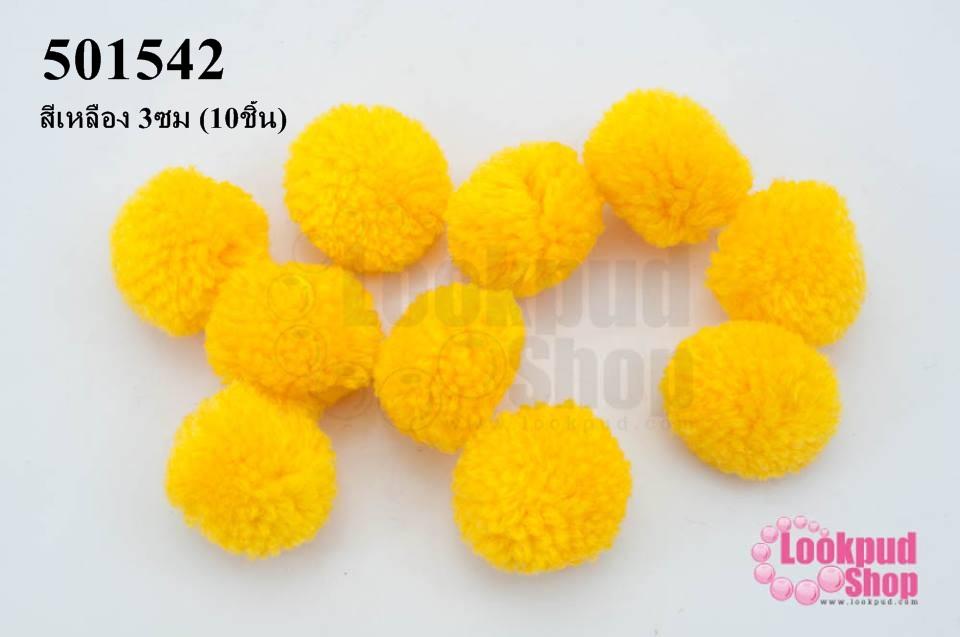 ปอมปอมไหมพรม สีเหลือง 3ซม (10ชิ้น)
