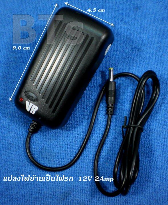 แปลงไฟบ้านเป็นไฟรถ 12V 2Amp