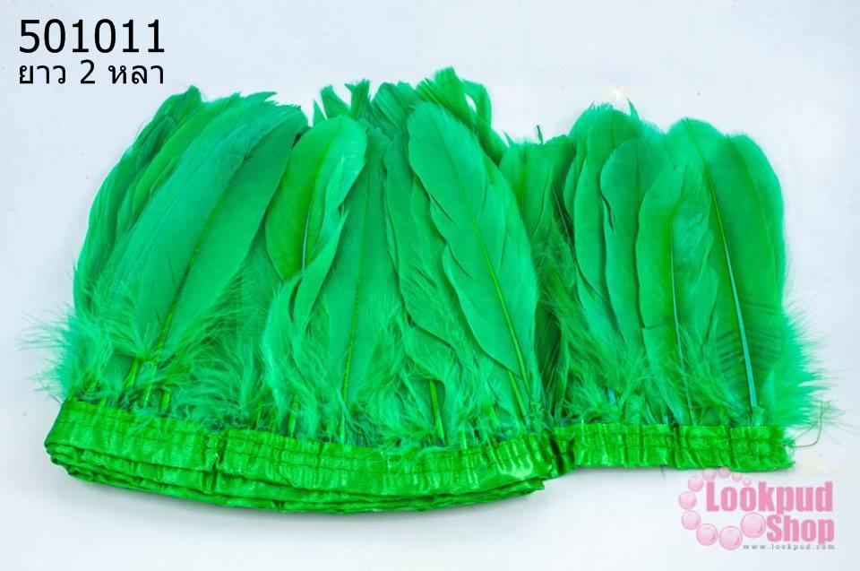 ขนนกมีริบบิ้น สีเขียว ยาว 2 หลา (1ห่อ/220ก้าน)