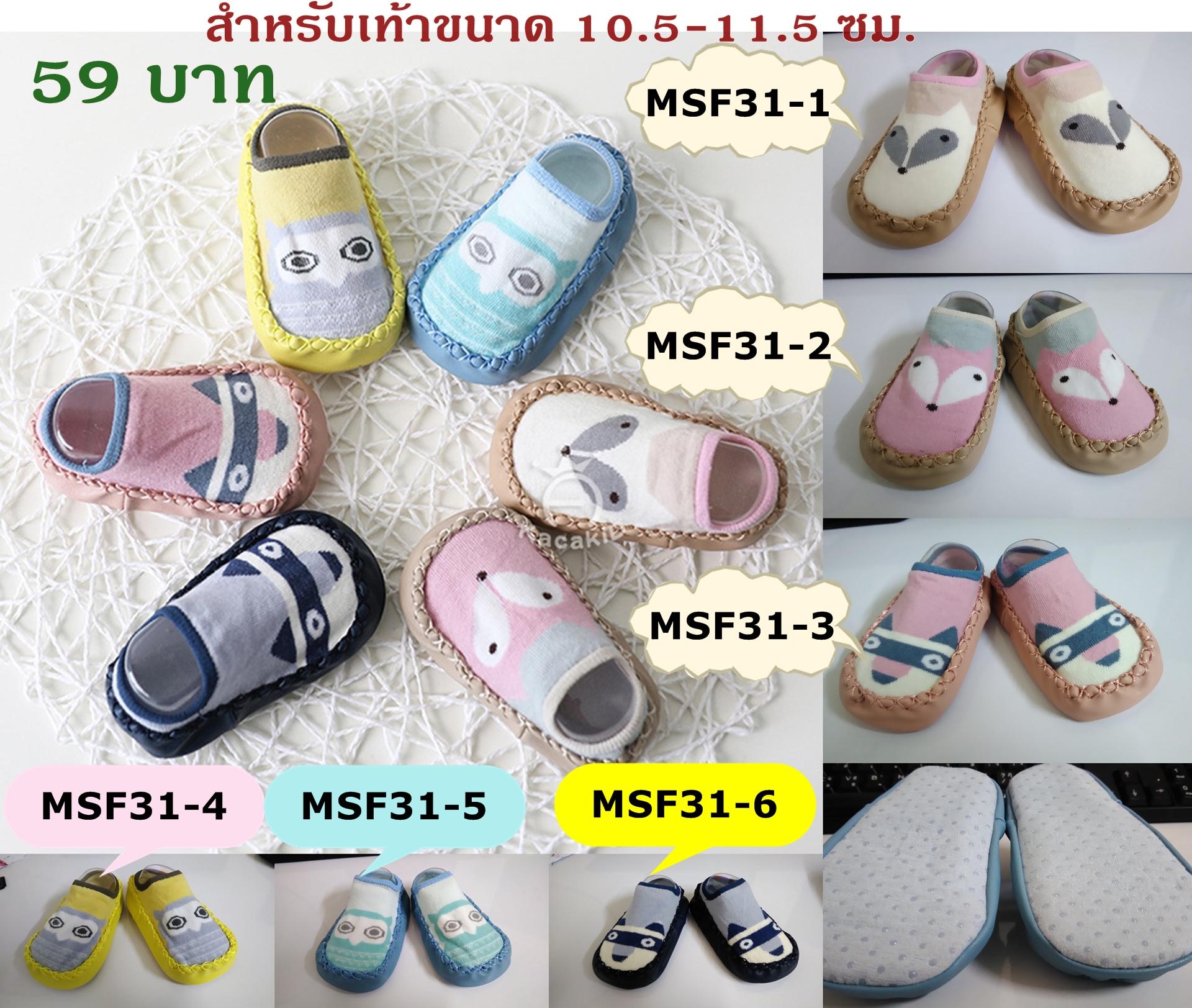 ถุงเท้ากันลื่นไซส์ 10.5-11.5 ซม. MSF31