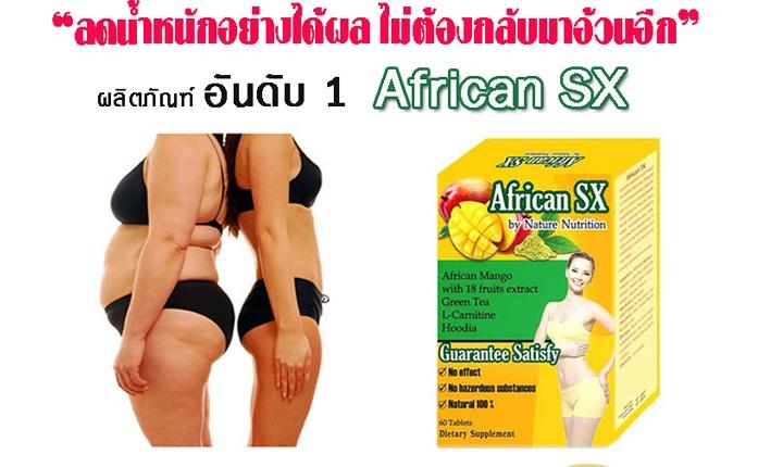 AfricanSX ลดความอ้วน ที่ได้ผลดีที่สุด อาหารเสริมลดน้ำหนัก เห็นผลเร็วที่สุด