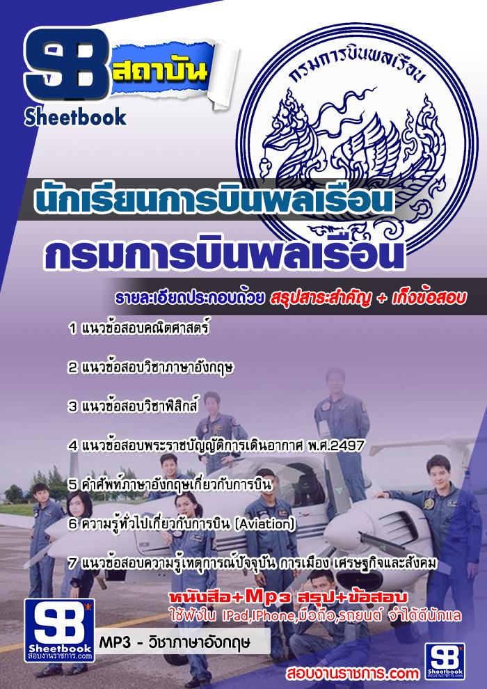 แนวข้อสอบสอบนักเรียนการบินพลเรือน