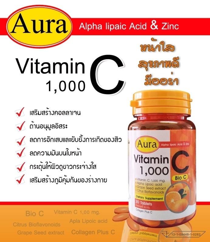 Aura (ออร่า) วิตามินซี 1000 ไบโอซี หน้าใส สุขภาพดี ลดสิว รอยสิวดูจางลง