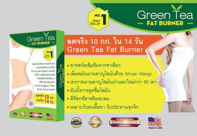 Green Tea Fat Burner ผลิตภัณฑ์เสริมอาหารลดน้ำหนัก สารสกัดเข้มข้นจากชาเขียว