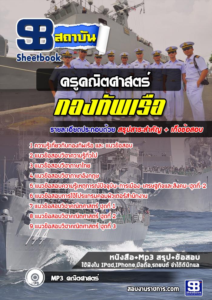 คู่มือเตรียมสอบครูคณิตศาสตร์ กองทัพเรือ