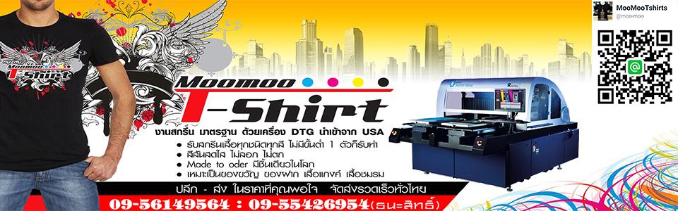 หมู หมู Tshirts ร้านรับสกรีนเสื้อ พิมพ์เสื้อดิจิตอล DTG พิมพ์เสื้อยืด 1 ตัวก็ทำได้ ไม่มีขั้นต่ำ