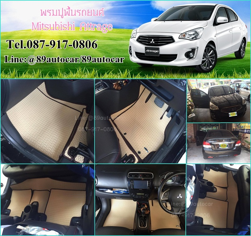 ผ้ายางปูพื้นรถยนต์ Mitsubishi Attrage ลายธนูสีน้ำตาลขอบดำ