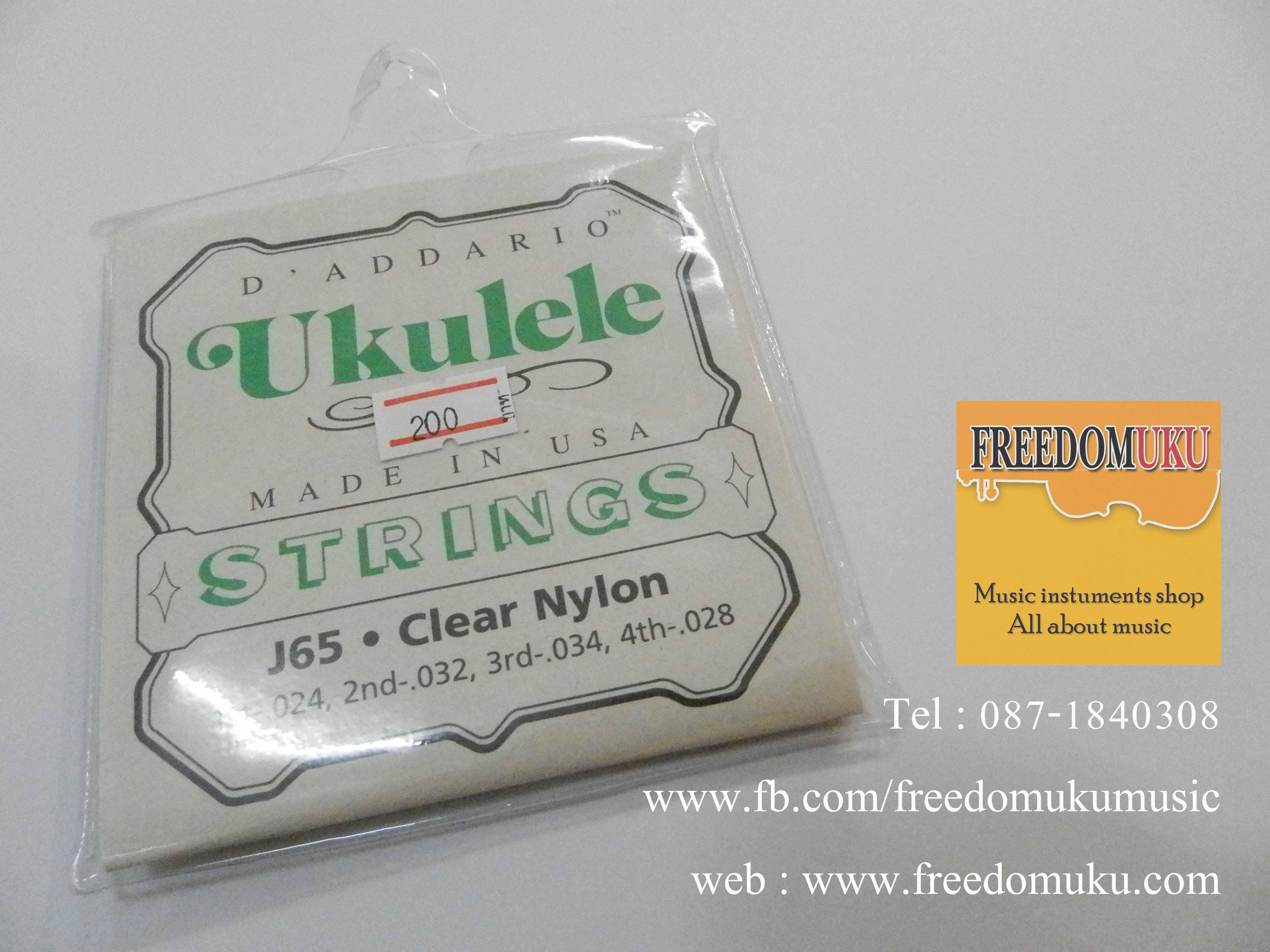 D'Addario Ukulele Nylon, .024 - .028, J65