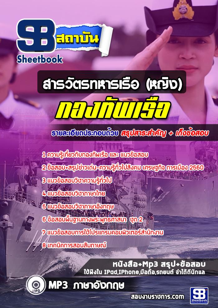 แนวข้อสอบสารวัตรทหารเรือ (หญิง) กองทัพเรือ NEW