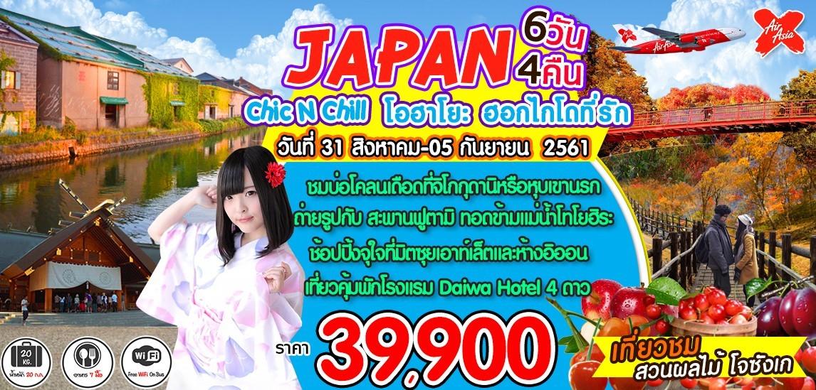ST CHIC&CHILLHOK6DXJ ทัวร์ ญี่ปุ่น CHIC & CHILL...โอฮาโยะฮอกไกโดที่รัก 6 วัน 4 คืน บิน XJ