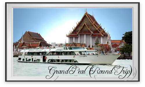 ทัวร์อยุธยา ไปรถ กลับเรือ กับ เรือ แกรนด์เพริลล์ Ayutthaya Grand Pearl Roundtrip