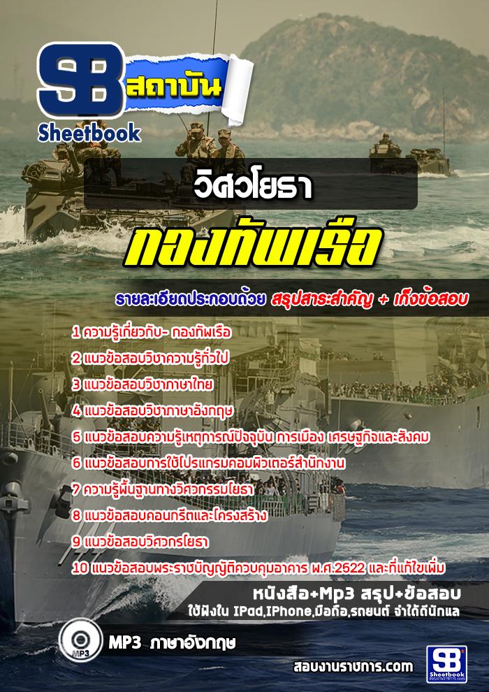 แนวข้อสอบวิศวโยธา กองทัพเรือ NEW