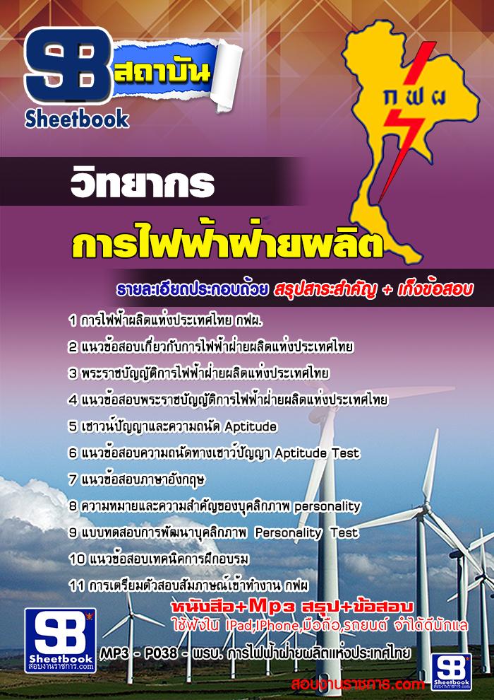 แนวข้อสอบวิทยากร กฟผ. การไฟฟ้าผลิตแห่งประเทศไทย NEW