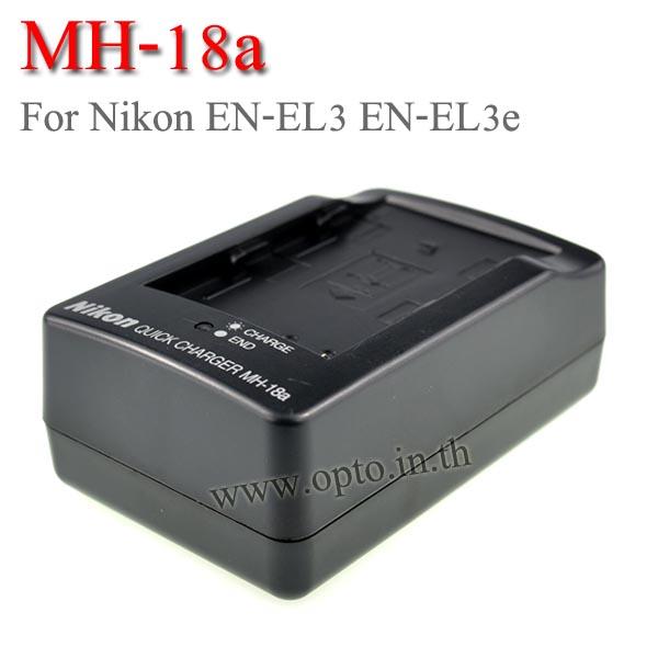 MH-18a Battery Charger แท่นชาร์จสำหรับแบตเตอรี่กล้องNikon EN-EL3e กล้องรุ่นD80 D90 D200 D300 D700