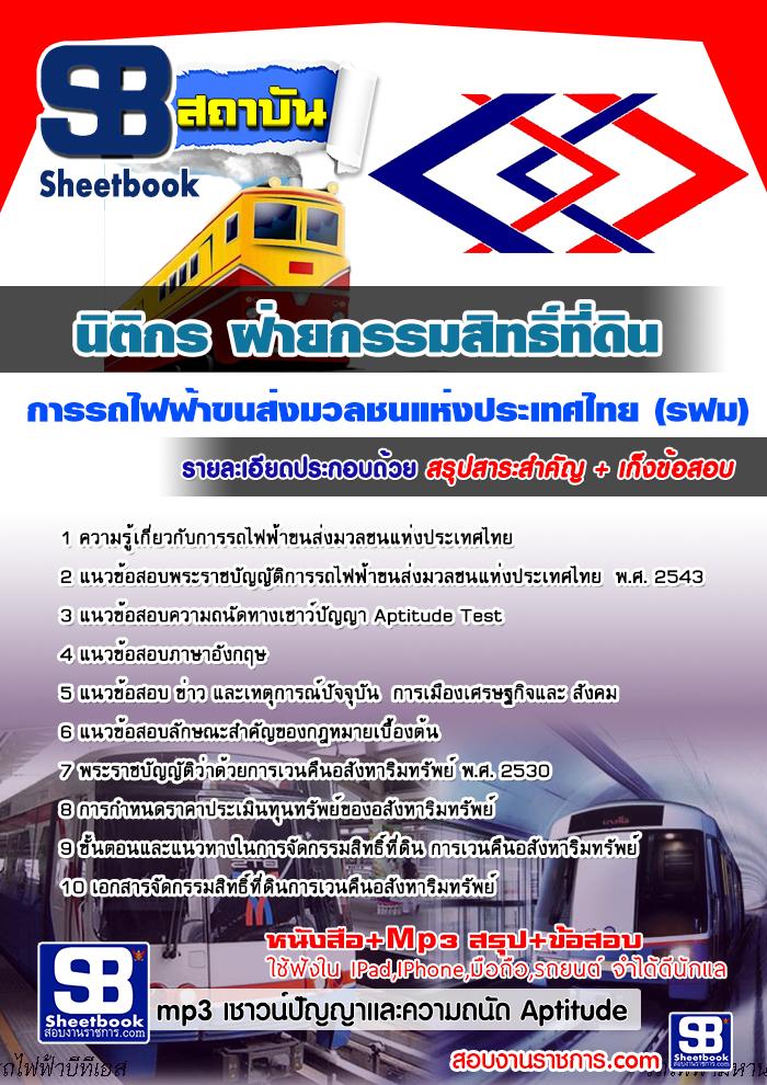 แนวข้อสอบนิติกร ฝ่ายกรรมสิทธิ์ที่ดิน การรถไฟฟ้าขนส่งมวลชนแห่งประเทศไทย (รฟม.)