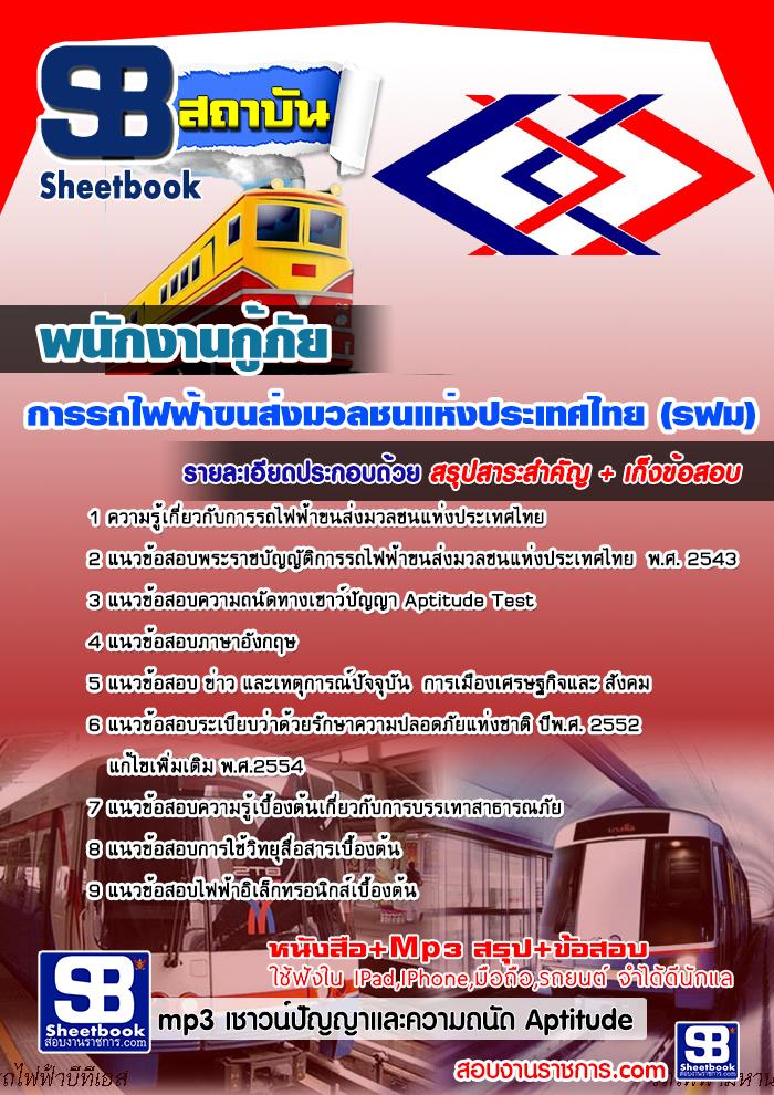 แนวข้อสอบพนักงานกู้ภัย (รฟม.) การรถไฟฟ้าขนส่งมวลชนแห่งประเทศไทย