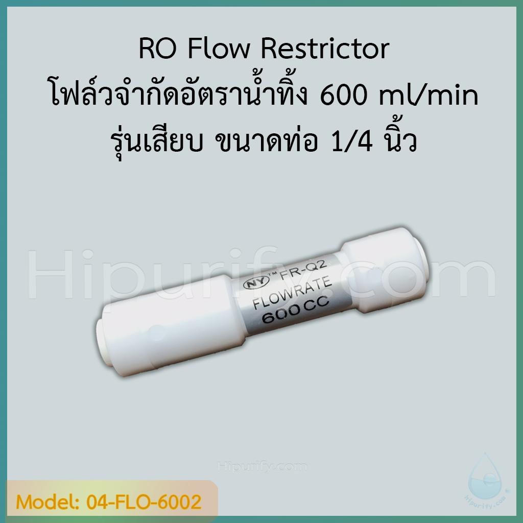 RO Flow Restrictor 600 รุ่นเสียบ โฟล์วจำกัดอัตราน้ำทิ้ง 600 ml/min