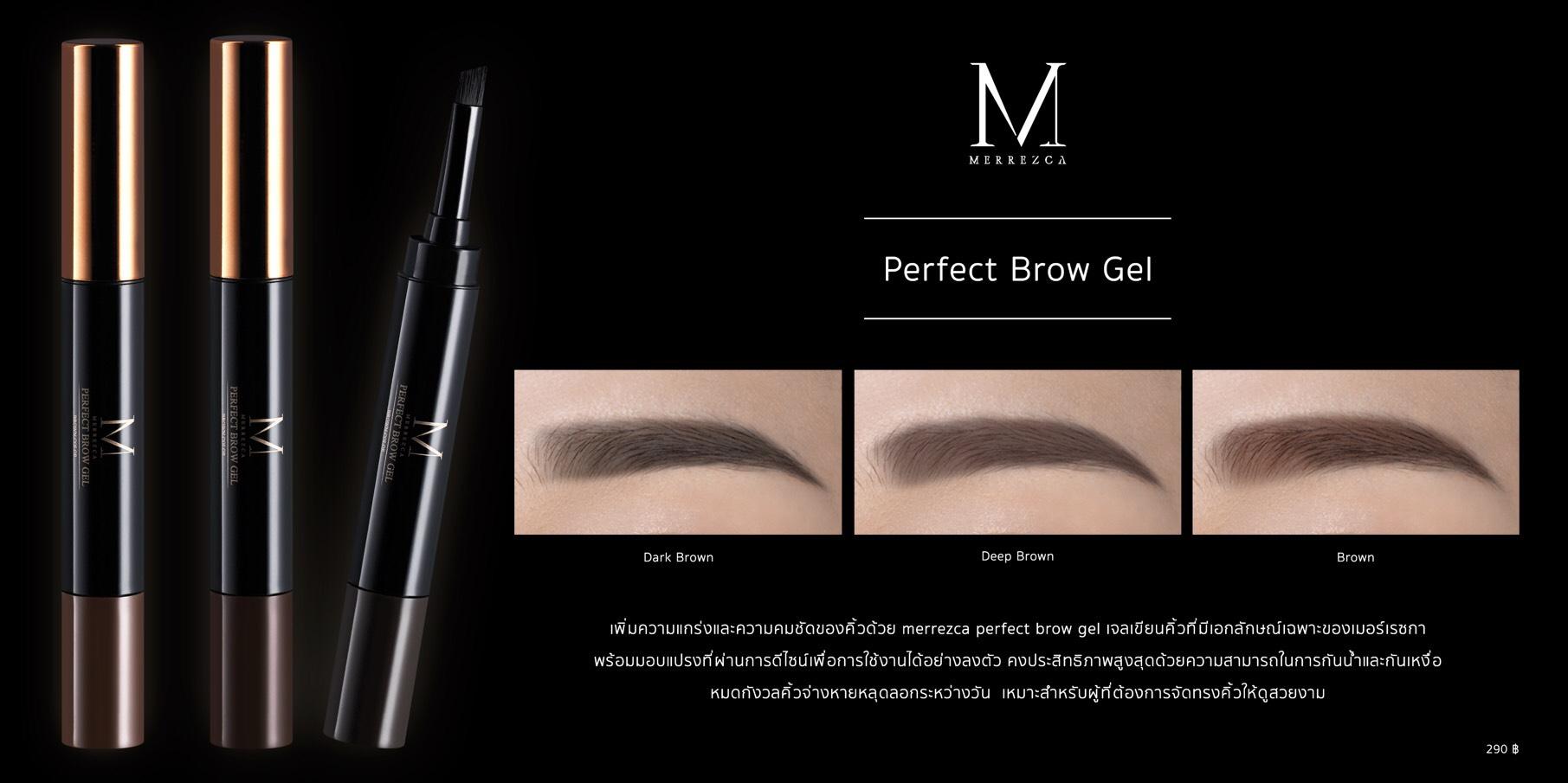 ผลการค้นหารูปภาพสำหรับ Merrezca perfect brow gel