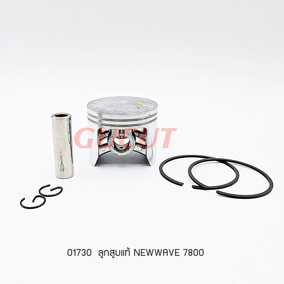 01730 ลูกสูบแท้ NEWWAVE 7800