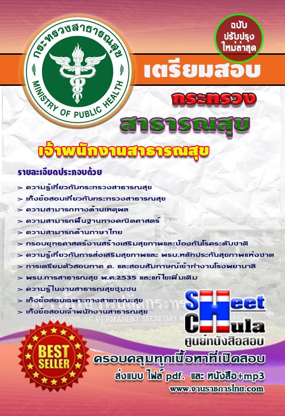 แนวข้อสอบเจ้าพนักงานสาธารณสุข โรงพยาบาล (สสจ)