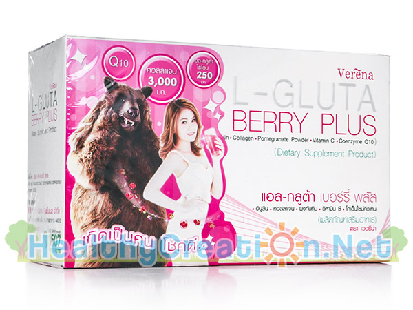 Verena L-Gluta Berry Plus เวอรีน่า แอล กลูต้า บรรจุ 10 ซอง คอลลาเจน กลูต้าไธโอน และวิตามินซี ผิวเปล่งปลั่งจากภายในสู่ภายนอกเพื่อผิว